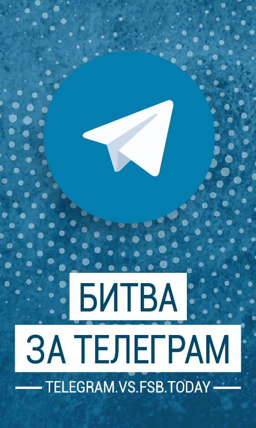 Битва за Telegram